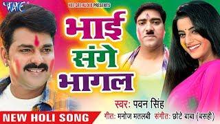 होली (2018) का सबसे हिट गाना - Pawan Singh - Bhai Sange Bhagal - Holi Hindustan - Bhojpuri Holi Song