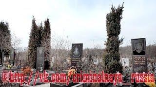 Аллея членов Айрапетовской ОПГ (2014) Рязань