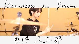 又三郎 / ヨルシカ 【叩いてみた】│Matasaburo / Yorushika 【Drum】