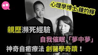 瀕死神秘經驗自述、「夢中夢」潛意識自癒~ 鍾灼輝博士 x 夢妮妲:PINKWORK™ Radio Art / Dr. Bell Chung 's Near-Death Experience