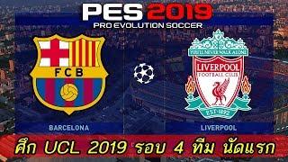PES 2019 | บาร์เซโลน่า VS ลิเวอร์พูล | บิ๊กแมชต์ ศึกยูฟ่าฯ 2019 รอบ 4 ทีมสุดท้าย นัดแรก !!