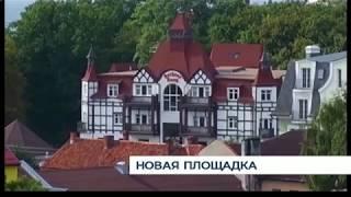 В Зеленоградске появится площадка для пляжных видов спорта за7млнрублей