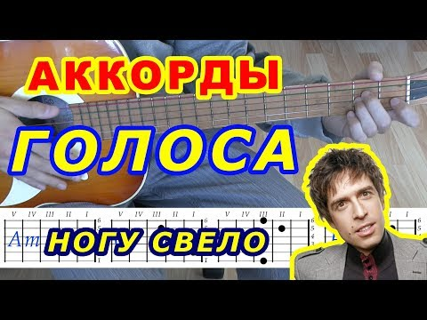 ГОЛОСА Аккорды 🎸 НОГУ СВЕЛО ♪ Разбор песни на гитаре ♫ Бой Текст