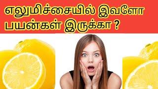 எலுமிச்சை பழத்தில் இவளோ நன்மைகள் இருக்கா    Benefits of Lemon   Unknown Things About Lemon   Tamil