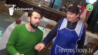 Кафе Благодать - Ревизор в Бердичеве - 23.03.2015