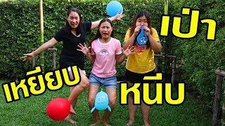 เป่า เหยียบ หนีบ ชาเลนจ์ Balloon Challenge|Chic Chic Channel