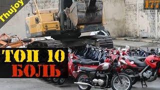 ТОП 10 видео ПРИЧИНЯЮЩИХ БОЛЬ