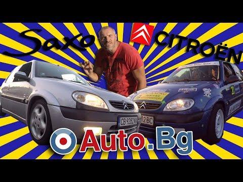 Citroen Saxo - Евтин автомобил с характер