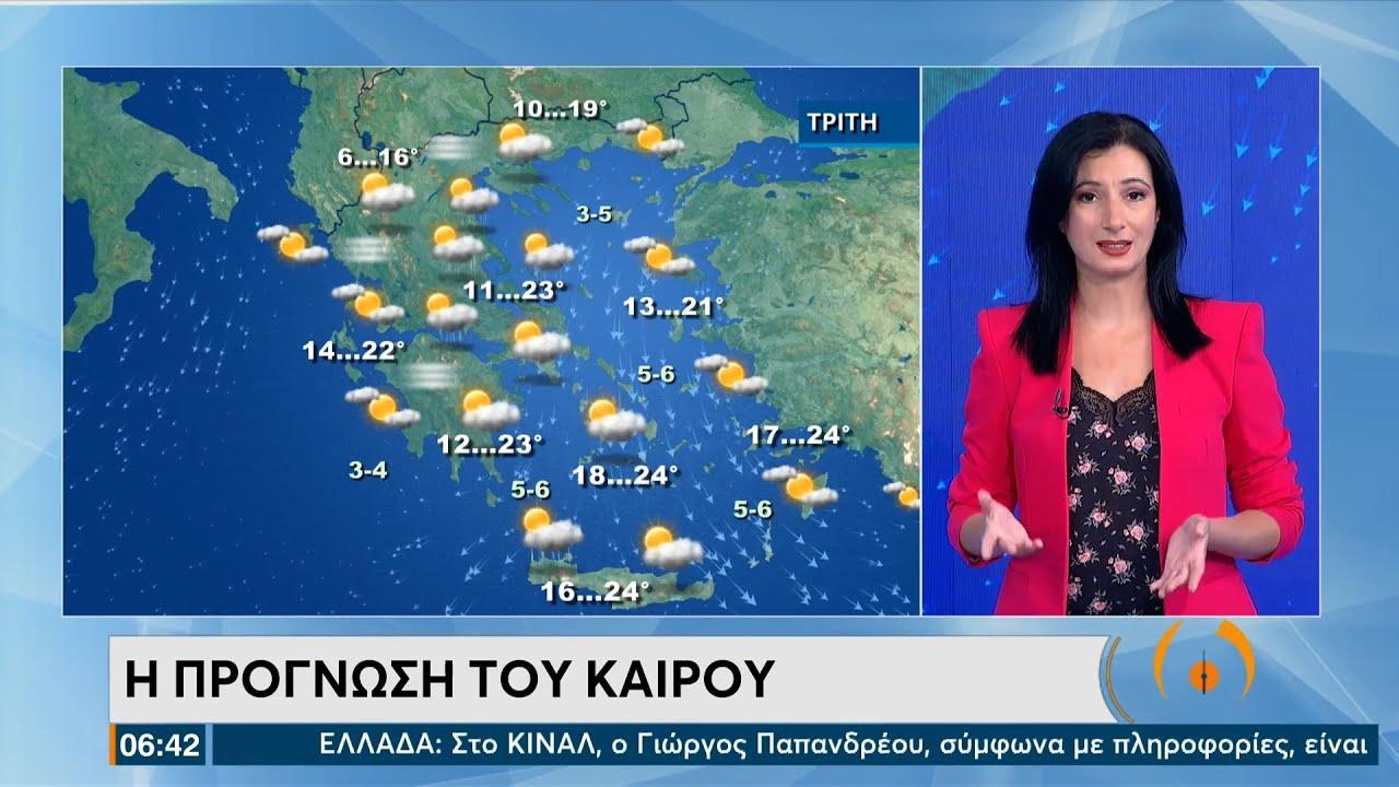 Ο καιρός με την Αναστασία Τυράσκη: Βελτιωμένος έως την Πέμπτη, βροχές στα δυτικά το Σάββατο