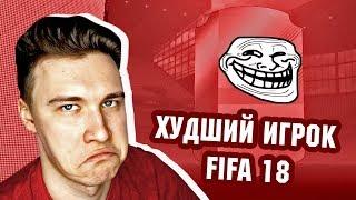 КОМАНДА ГЛАВНЫХ ТРОЛЛЕЙ И ХУДШИЙ ИГРОК FIFA 18