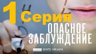 """Мини- сериал """"Опасное заблуждение"""" - 1 серия"""