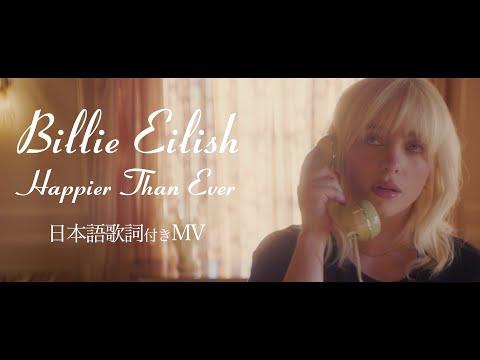 【和訳】Billie Eilish - Happier Than Ever / ビリー・アイリッシュ - ハピアー・ザン・エヴァー