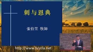 2015/11/01 張伯笠牧師:刺與恩典