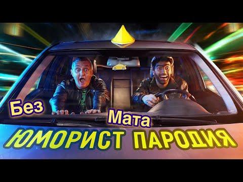 Чоткий Паца - Я Таксист (Пародия На FACE - Юморист) | Без Мата И Пошлостей | Таксист АШОТ |ANDREKHOV
