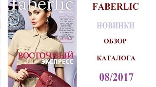 NEW! FABERLIC 08/2017: обзор новинок каталога
