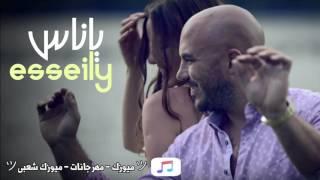 اغاني حصرية Mahmoud El Esseily - Ya Nas - محمود العسيلي - يا ناس تحميل MP3