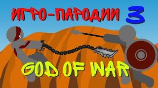 Игро-пародии #3 || God Of War || Рисуем мультфильмы