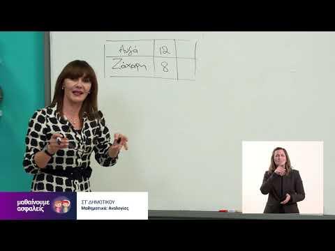 Μαθηματικά | Αναλογίες | ΣΤ' Δημοτικού Επ. 219