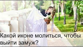 Какой иконе молиться чтобы выйти замуж