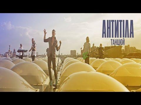 Антитіла - Танцюй