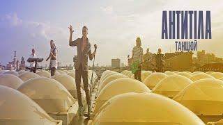 Антитіла - Танцюй / Official video