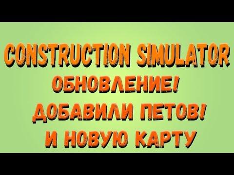Roblox, Construction simulator! Строй, нанимай рабочих, помогай им, продовай постройки! Часть 2