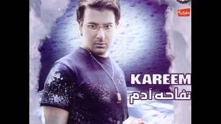 Karim Abou Zeid - Heya Keda / كريم ابو زيد - هى كدة