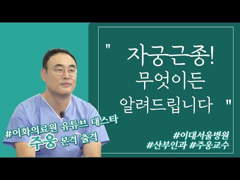 낭만닥터~주웅 교수가 알려주는 자궁근종/ 자궁육종에 대한 모든 것!