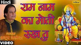 Anup Jalota - Ram Naam Ka Moti Rakh Tu (Bhajan Path