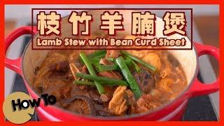 枝竹羊腩煲 Lamb Stew with Bean Curd Sheet [by 點Cook Guide]