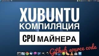 Xubuntu и Github. Компиляция CPU майнера из исходников