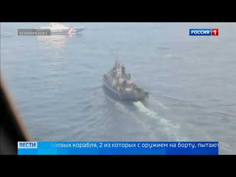 Ukraine's navy said six Ukrainian seamen were wounded when Russian coast guard vessels opened fire on three Ukrainian ships near the Kerch Strait and then seized them late Sunday. The two nations blame each other. Video shown on Russian TV shows two ships colliding. (Nov. 26)
