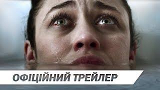 Мара | Офіційний український трейлер | HD