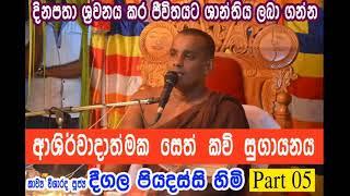 Ashirwadathmaka Seth Kavi   Part 05