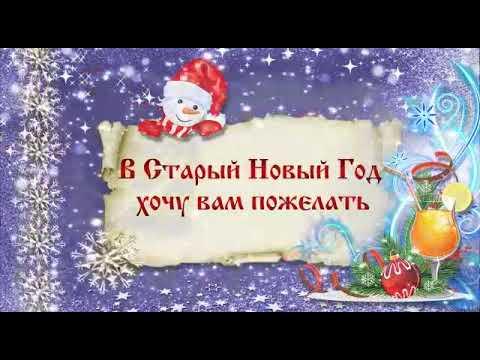 Старый Новый год Красивое видео поздравление со старым новым новым 🎆🎆🎆