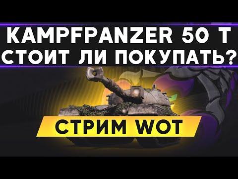 Kampfpanzer 50 t - ПОКУПАТЬ или НЕТ ? ОБЗОР ТАНКА! Стрим World of Tanks