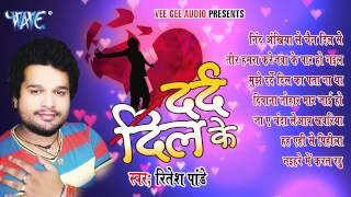 Dard Dil Ke Ritesh Pandey Audio Jukebox Bhojpuri Sad Songs