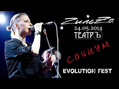 ГильZа - Социум (Evolution Fest, клуб ТеатрЪ) (24-05-2014)