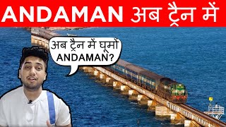Travel To Andaman And Nicobar Via Its First Railway Route!