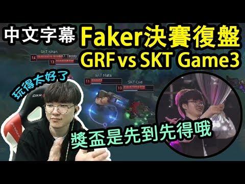 Faker回顧比賽看到自己打贏團戰忍不住拍手 [GRF vs SKT Game3]