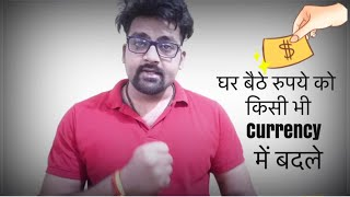 How to exchange any currency in India ||#forex