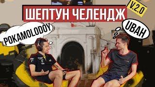 UBAH VS POKAMOLODOY - WHISPER CHALLENGE / ШЕПТУН ЧЕЛЕНДЖ