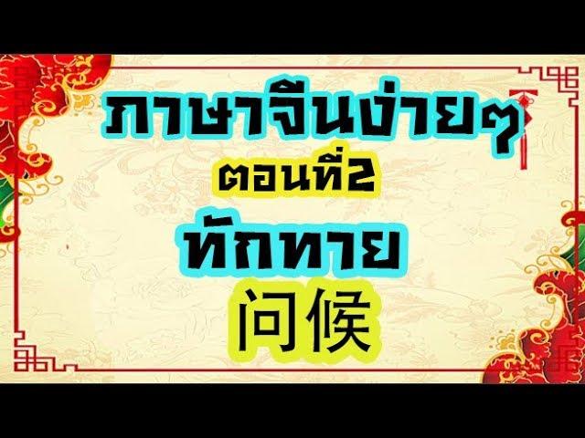 เรียนภาษาจีนง่ายๆ2 ทักทาย 问候