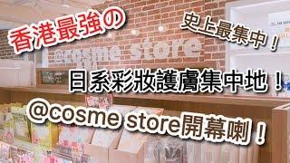 買到破產。香港最強の日本彩妝護膚品集中地!@COSMESTORE開幕喇!!!アットコスメストアホンコン~