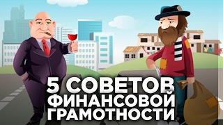 ФИНАНСОВАЯ ГРАМОТНОСТЬ   5 Советов По Финансовой Грамотности   Личные финансы