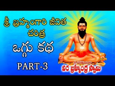 Sri Pothuluri Veerabrahmendra Swamy Full Oggu Katha