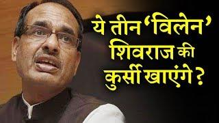 मुख्यमंत्री शिवराज की गद्दी पर तीन बड़े खतरे : बचेगी इस बार कुर्सी ? INDIA NEWS VIRAL