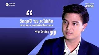 """เลือกตั้ง 62 l ไอติมบอกปี '53 """"ผมจะไม่จับมือกับภูมิใจไทยจัดตั้งรัฐบาล"""" - Workpoint News"""