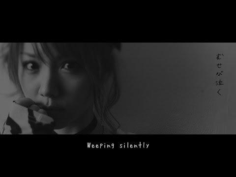 『むせび泣く』[Weeping silently]  PV (LoVendoЯ #LoVendoЯ )