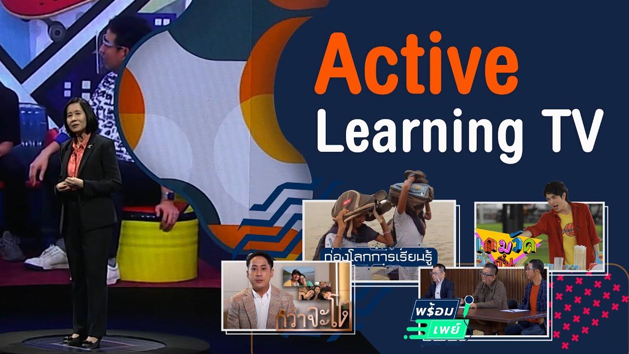 ALTV4 เรียนรู้ เรียนสนุก เพื่อคนทุกวัย